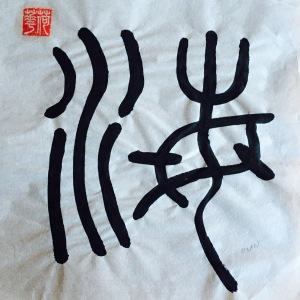 'Ocean' written in Seal Script